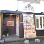 海鮮どんぶり専門店 海鮮隊 - ★外観