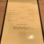 たなこころ - フードメニュー(2018/12)