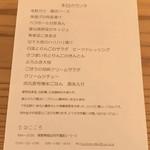 たなこころ - 本日のランチ(2018/12)