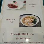 太平洋クラブ 佐野ヒルクレストコース レストラン - メンバー限定メニュー