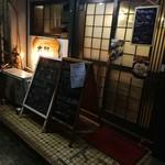 太郎の台所 - 外観