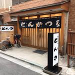 とんき - とんき駒込店(外観)