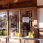 お休み処 桜 売店 - 無料休憩所に売店が入っている形です