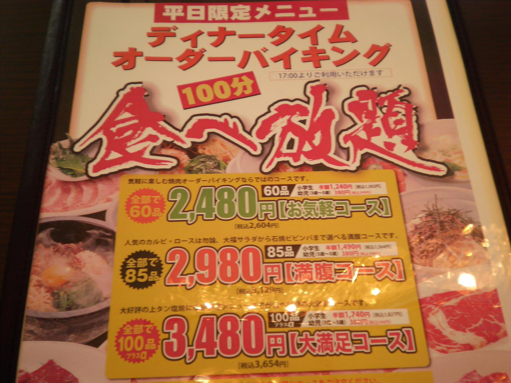 カルビ屋大福 志度店