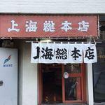 上海総本店 -