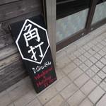 鈴木屋酒店 - ワイン角打ち