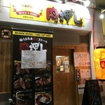 炭火焼きステーキ 肉押し - 外観!