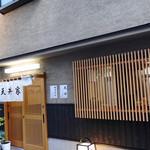 神田 天丼家 -