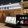 戸塚肉酒場 - メイン写真: