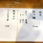 ろく月 - 限定メニュー