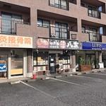 味噌屋八玄 - 2018.12