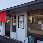 麺屋 まるきよ - 入口