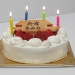 屋形船 あみ弁 - 誕生日等「記念日ケーキ」のご注文承ります。