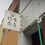 銭場商店 - ロゴ