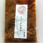 セルクル - 【土産】茗荷の味噌漬け