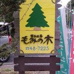 菓子工房 もみの木 - 看板