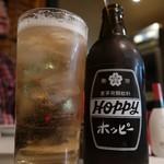 咲村 - ホッピーセット