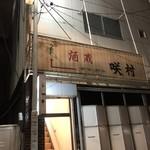 咲村 - 外観