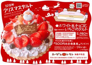 ルージュトマト - クリスマスタルト予約受付中12/22 18時まで