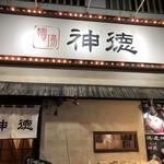 麺場神徳 - 店舗