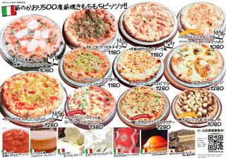 ルージュトマト - ピザ