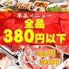 全品380円以下・食べ放題 焼肉勝っちゃん - その他写真: