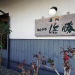 とんかつ浜勝 - 店外の看板