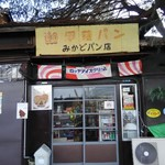 みかどパン店 - 外観