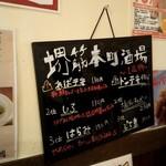 堺筋本町酒場 -