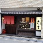 そば茶屋庄吉 - お店、外観。