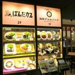 浅草グリルバーグ - 2Fはパンダカフェです。