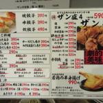 97777589 - 料理メニュー