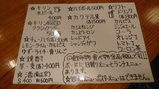 和魂創彩 たろやん - 昼メニュー  2018.11