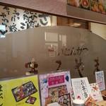 ジャンボ海老まるやま門田店 - お客さんがいましたので、テーブルのメニュー置き場あたりを撮影
