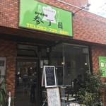 BOUNO参丁目 -