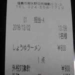 餃子酒家 照井 - その他写真:レシート
