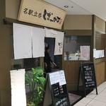 名駅立呑ばっかす - 入口
