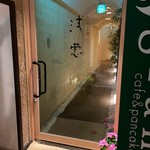 浅葱  - 入口