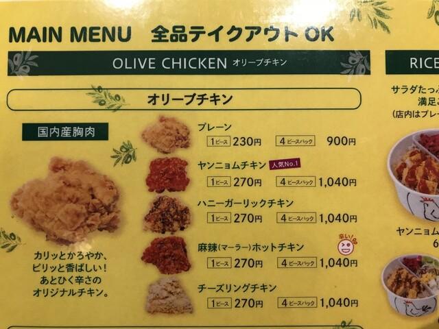 チキン オリーブ