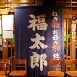 福太郎 - ☆こちらの暖簾が目立ちます(^^♪☆☆