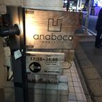 路地裏ダイニング anaboco -