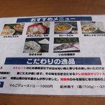 Seiryuunosato - 岩魚の塩焼き800円