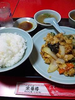 中国料理栄華楼