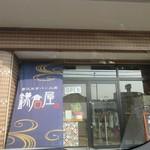 贅沢生食パン工房 鎌倉屋 - お店は国道3号線と3号線バイパスを繫ぐ県道21号線沿いにあります。