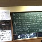 魚処 魚兵 - この日のメニュー
