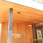 スターバックス コーヒー - 参考写真