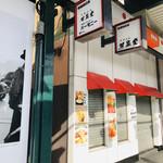 甘泉堂 - 祇園商店街の看板を見逃さないでくださいね!
