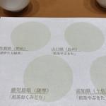 Raunjikinkei - 薩長土肥煎茶飲み比べ説明文