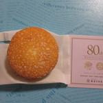 亀屋万年堂 - 料理写真:マーマレードクリーム