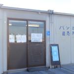 ダイイチフーズ タテヤマ工場直売所 -